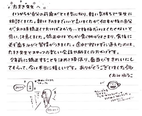 塩見さんからの手紙