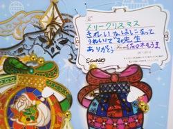 宗真くんのクリスマスカード