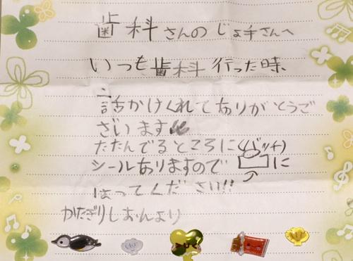 詩音ちゃんの手紙
