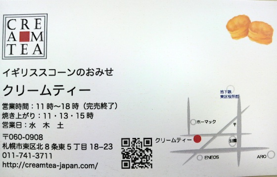 http://or-tamaki.com/swfu/d/creamtea1.jpg